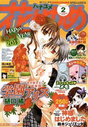 Gakuen Alice Chapter 172 COVER