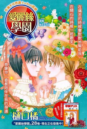 Gakuen Alice Chapter 173 COVER