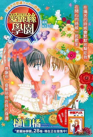 File:Gakuen Alice Chapter 173 COVER.jpg