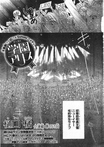 File:Gakuen Alice Chapter 151 jp.jpg