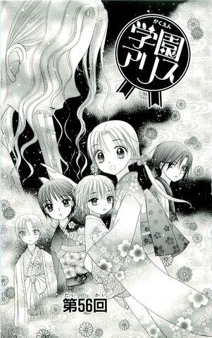 File:Gakuen Alice Chapter 056 jp.jpg