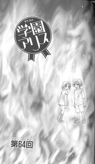 Gakuen Alice Chapter 064 jp