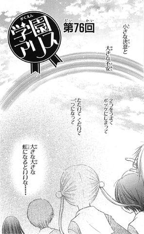 File:Gakuen Alice Chapter 076 jp.jpg