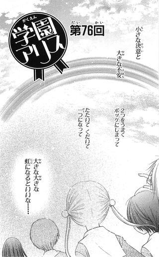 Gakuen Alice Chapter 076 jp