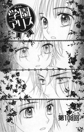 Gakuen Alice Chapter 108 jp