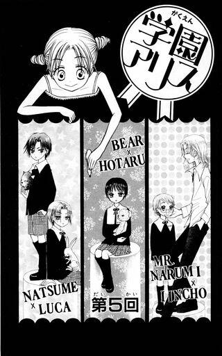 Gakuen Alice Chapter 005 jp