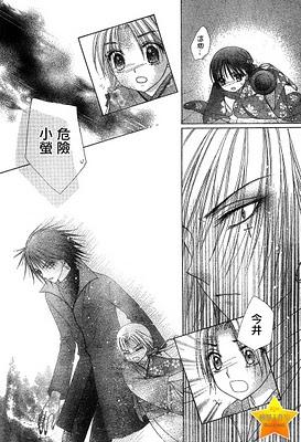 File:Mikan-pushes-Persona.jpg