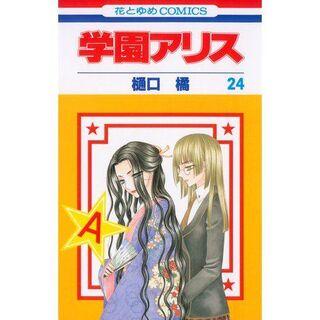 Gakuen Alice Manga v24 jp cover