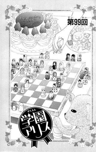 Gakuen Alice Chapter 099 jp