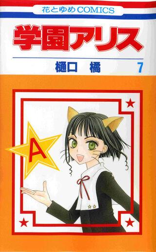Gakuen Alice Manga v07 jp cover