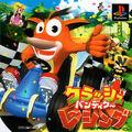 Crash Team Racing JP.jpg
