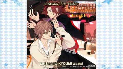 「BROTHERS CONFLICT」Kiss & Cry (Lyrics)