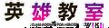 Eiyū Kyōshitsu Logo.png