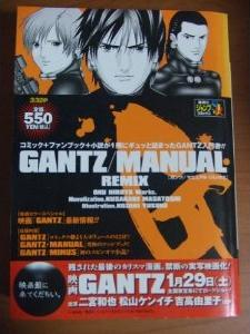 File:Gantz manual remix.jpg