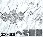 File:ZX 23.jpg
