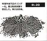 File:EI 20.jpg