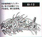 File:EI 12.jpg