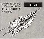 File:EI 25.jpg