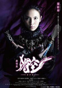 Biku movie poster