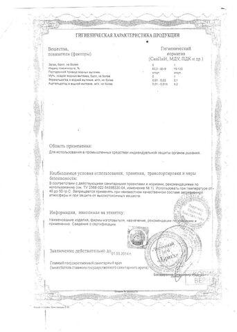 File:PPM-88 Certification3.jpg