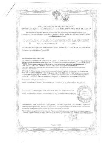 File:PPM-88 Certification2.jpg