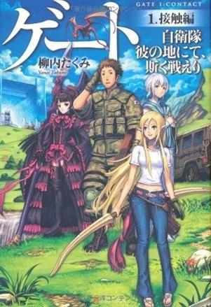 File:Novel volume 1.jpg