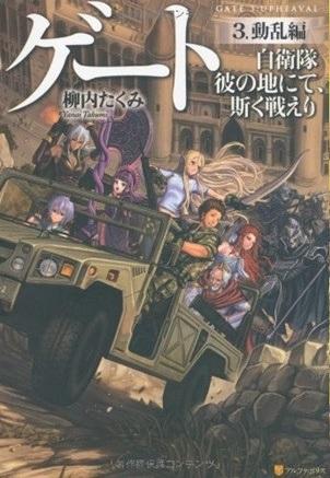 File:Novel volume 3.jpg