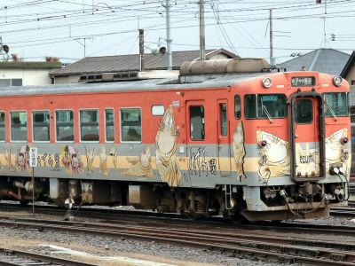 File:Nezumi-Otoko Train.jpg