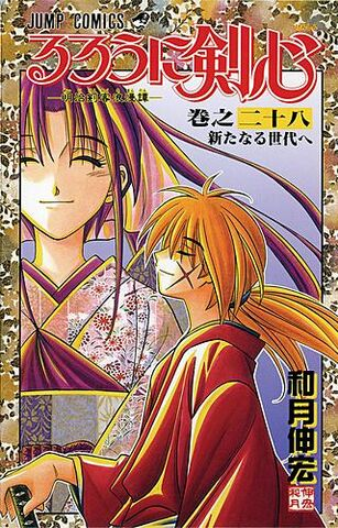 File:Kenshinvolume28.jpg