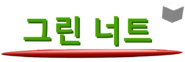 Greenuts Korean logo