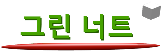 File:Greenuts Korean logo.png