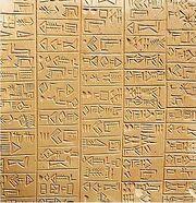 310px-Sumerian 26th c Adab