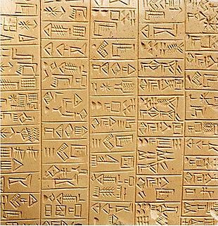 File:310px-Sumerian 26th c Adab.jpg