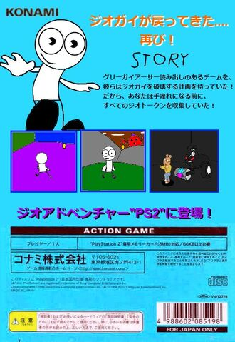 File:Geo Adventure Gree Guy's Returns PS2 back cover NTSC-J.jpg
