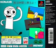 Gwbbr ps1 jp back cover