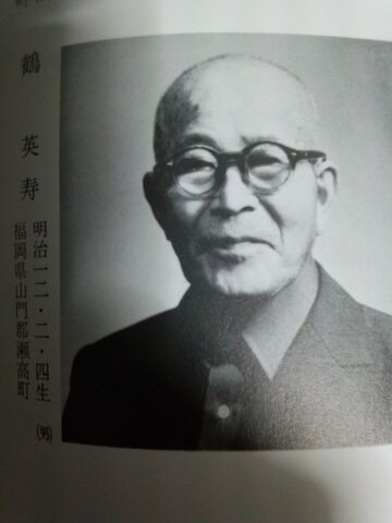 File:Eiju Tsuru.JPG