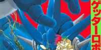 Getter Robo Go (Manga)