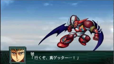 SRW Z2 Saisei-hen - Shin Getter Robo 1 (Go) All Attacks