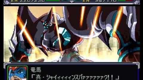 SRW Alpha Shin Getter-1's Shin Shine Spark