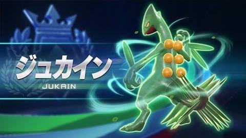 「ポッ拳 POKKÉN TOURNAMENT」 ジュカイン紹介動画-0
