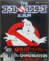 JapaneseTheGhostbustersAlbumSc01