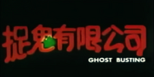 GhostBusting1989Title