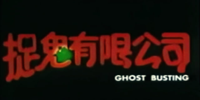 File:GhostBusting1989Title.png