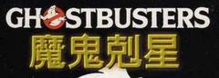GhostbusterslogoChina