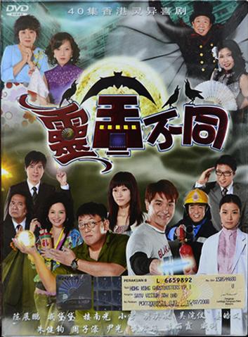 File:HongKongGhostbustersdvd.png