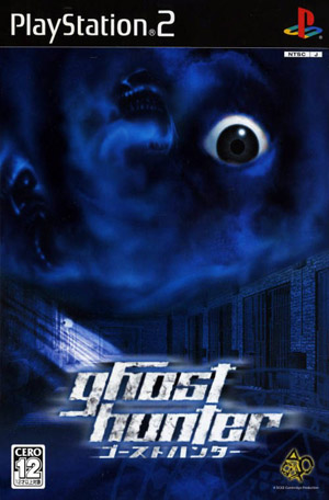 File:Ghosthunter NTSC-J Cover.jpg