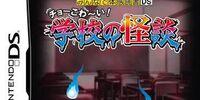Minna de Taikan Dokusho DS: Cho-Kowai! Gakkou no Kaidan