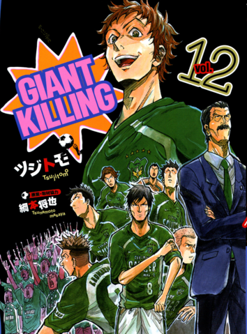 File:Volume12.png
