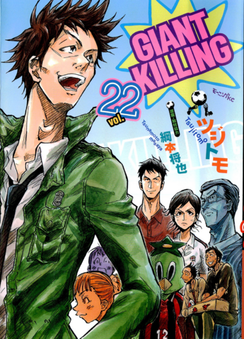 File:Volume22.png