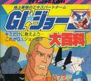 Chijo Saikyo no Expert Team G.I. Joe
